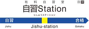 自習ステーション