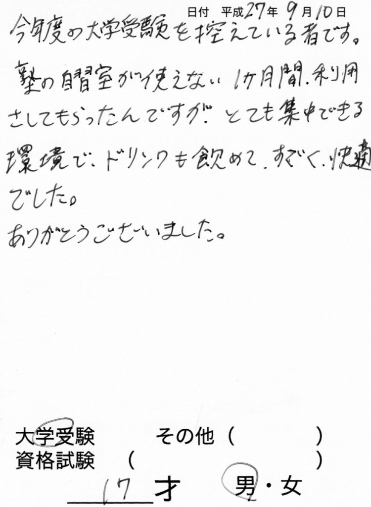 150910感想