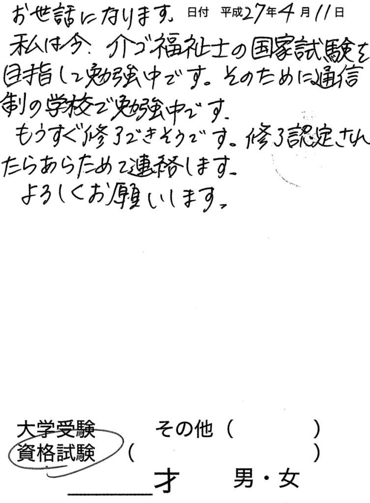 150411感想