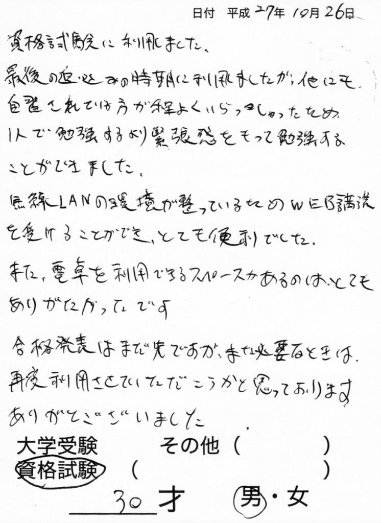 151026感想02