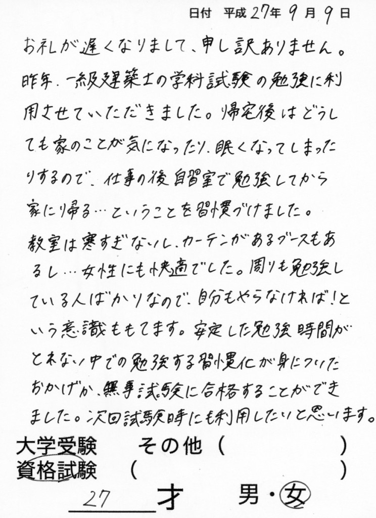 150909感想