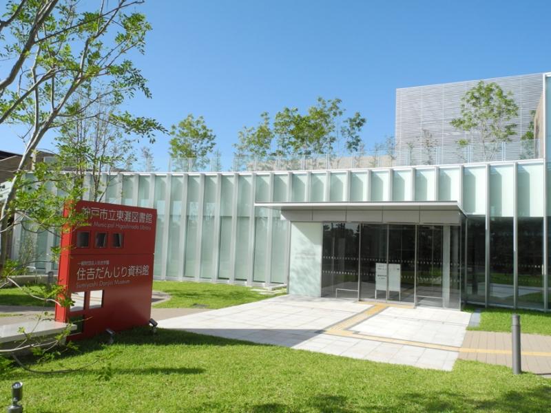 マイ 神戸 ページ 図書館 市立 神戸市:神戸市立図書館トップページ
