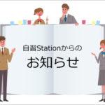 自習Stationからのお知らせ