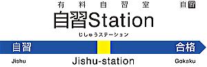 有料自習室・自習Station